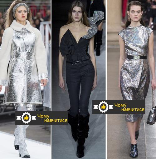 Високотехнологічні тканини і колір металік Chanel Saint Laurent для осені та зими 2017-2018