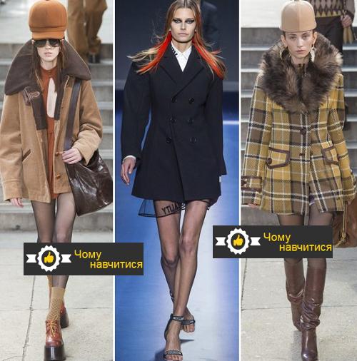 Модний одяг для осені та зими 2017-2018 від Balenciaga і Versace (посередині)