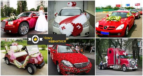 прикраса машини на весілля своїми руками, фото