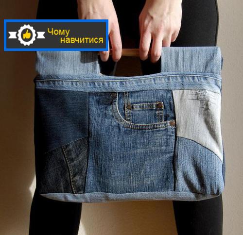 Сумки з джинсів