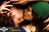 тільки в губи цілуватися недостатньо