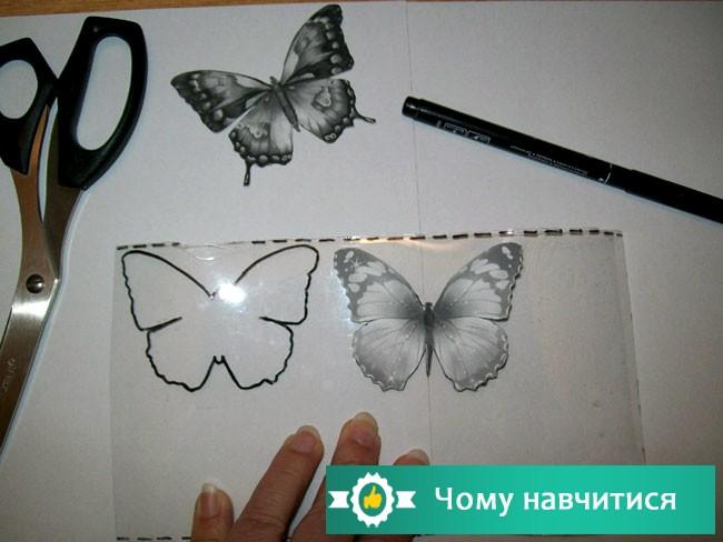Як зробити метелика